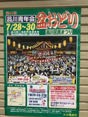 2017年盆踊りポスター
